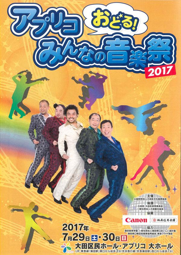 出演:夏だ! ダンスだ!! 踊り明かそう!!!
