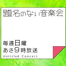 出演:題名のない音楽会『オールスター後編』