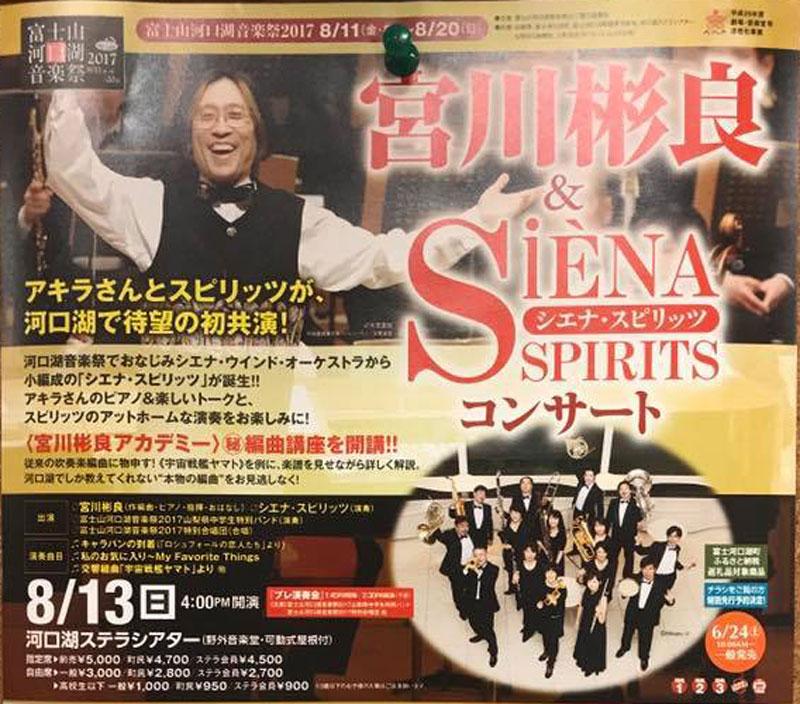 出演:富士山河口湖音楽祭