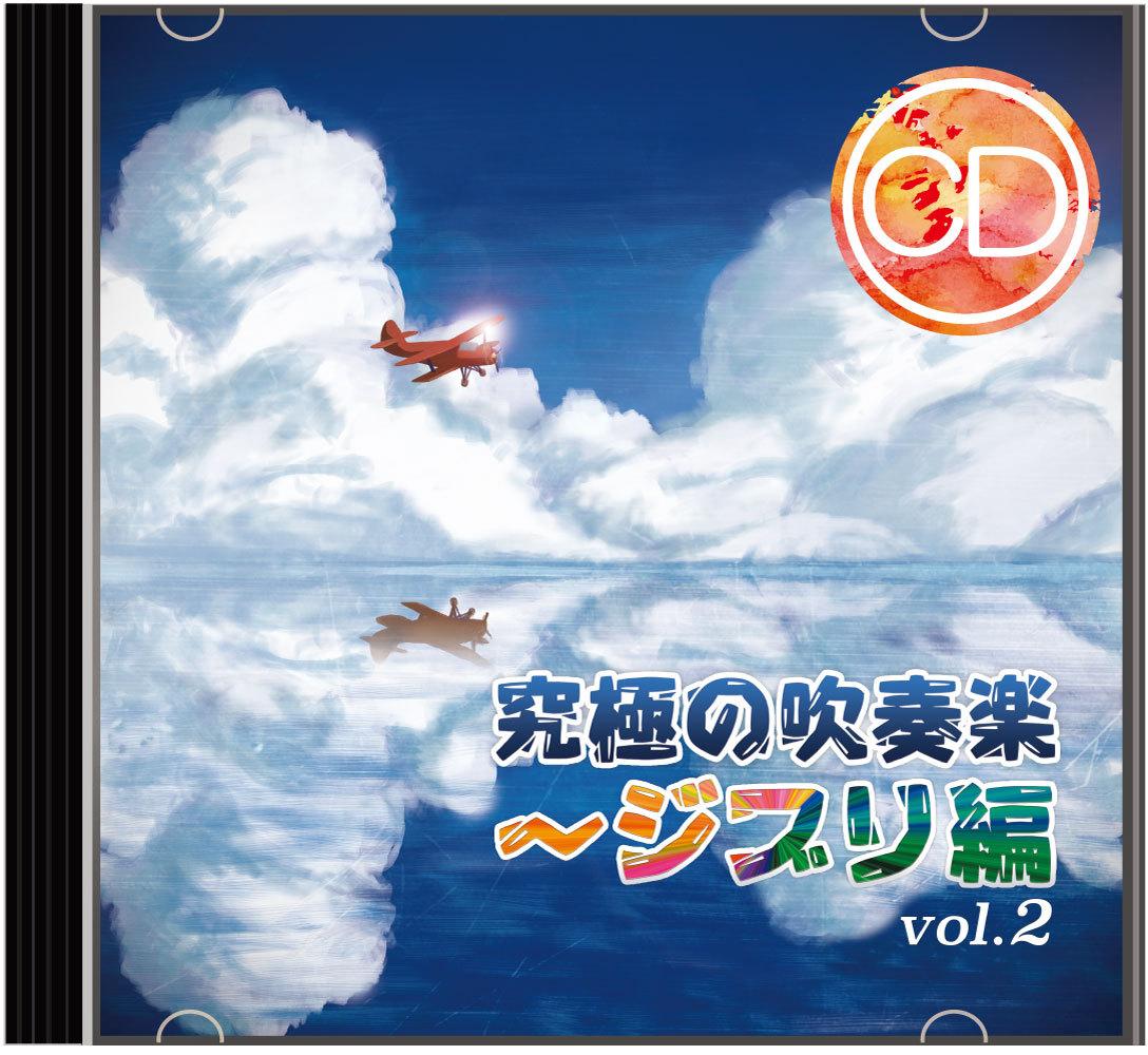 CD:スタジオ・ジブリ