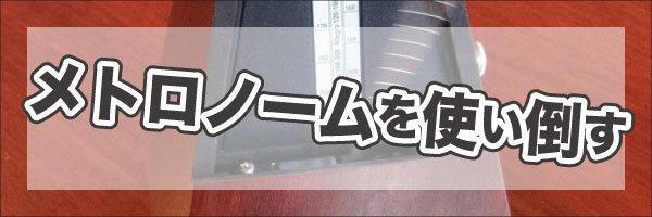 ギター練習法:メトロノームの使い方 02