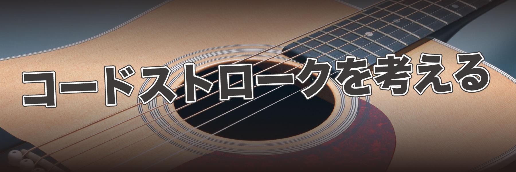 ギター:コードストロークのやり方